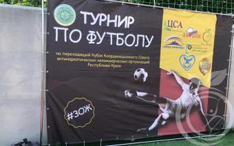 Турнир по футболу 2021